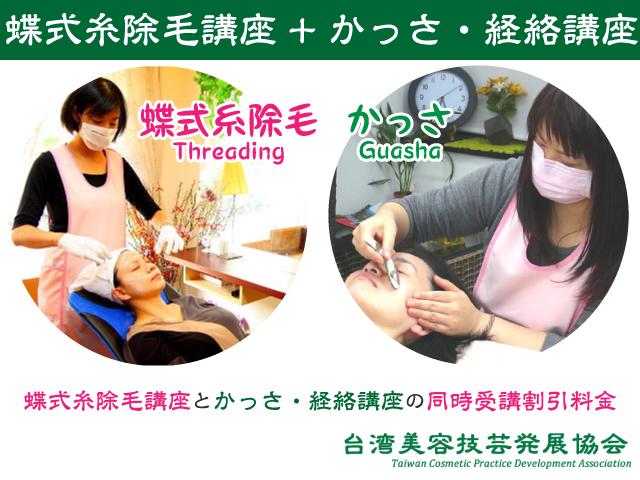 かっさと蝶式糸除毛の同時受講割引