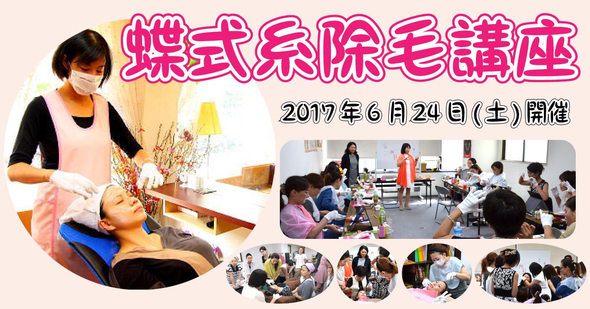 蝶式糸除毛講座2017年6月