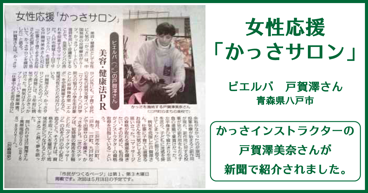 かっさインストラクター戸賀澤さん新聞記事