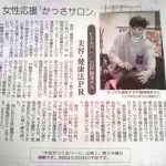 かっさインストラクターの戸賀澤美奈さんが新聞で紹介されました