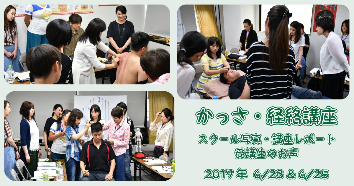 かっさ・経絡講座レポート2017-6