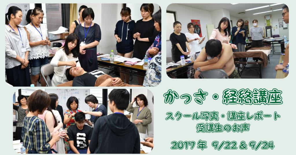 かっさ・経絡講座レポート2017-9