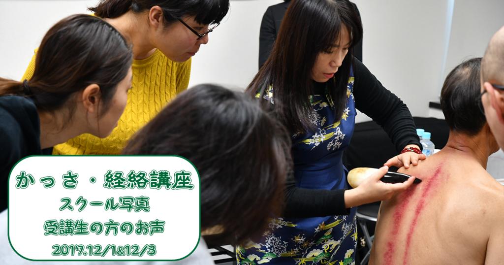 かっさ・経絡講座 スクール風景2017-12