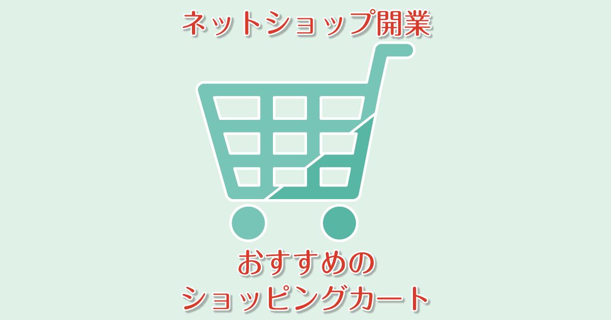 ネットショップ開業 おすすめショッピングカート比較