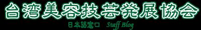 台湾美容技芸発展協会