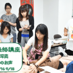 かっさ・経絡講座のスクール風景