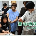 10回目の排酸術講座