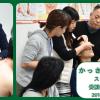 かっさ・経絡講座のスクール風景、受講生のお声 2018年12月