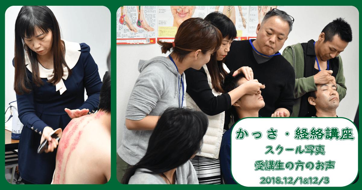 かっさ・経絡講座のスクール風景2018年12月