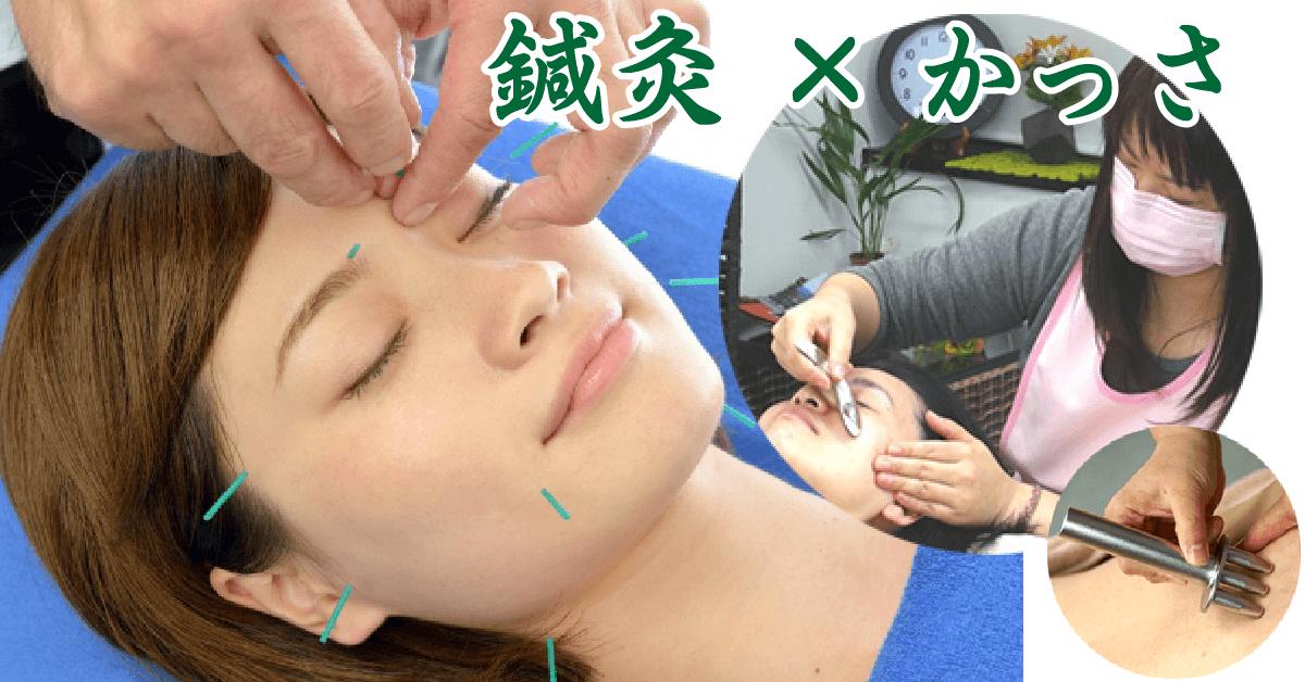 鍼灸院の経営者がかっさを学ぶ