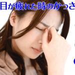 目が疲れた時、眼精疲労のツボ押しとかっさの方法