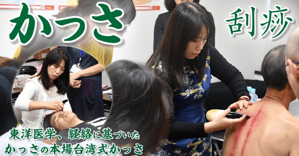 かっさの本場台湾の本格的なかっさの方法を学べるスクール