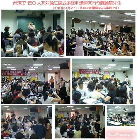 台湾でのスクール風景