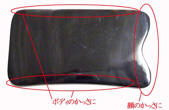 長方形型かっさプレート