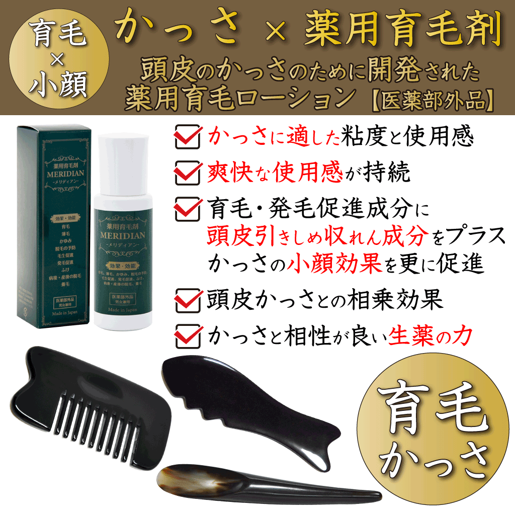 かっさの育毛効果を発揮する薬用育毛剤メリディアン