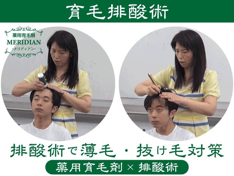 育毛排酸術 排酸術で薄毛・抜け毛を改善