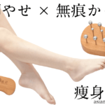 脚やせかっさに無痕かっさ板が人気