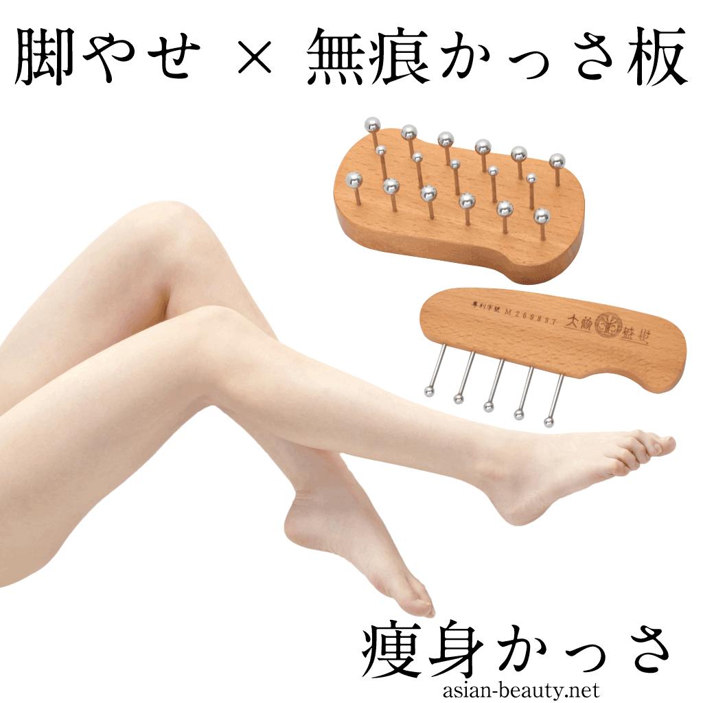 脚痩せかっさに人気の無痕かっさ板 かっさの痕が残らないかっさプレート