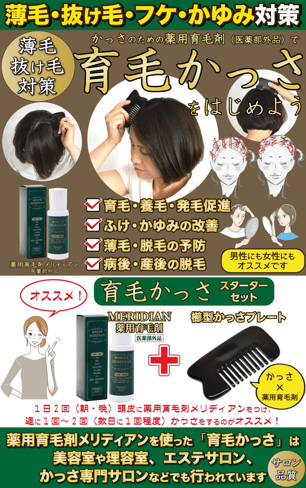 薄毛や抜け毛、頭皮がかゆいなどのお悩みを育毛かっさで対策しよう