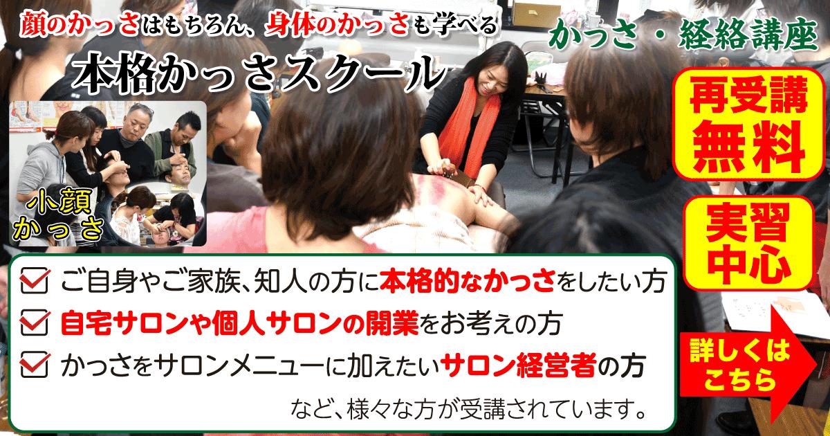 本格かっさスクール かっさ・経絡講座