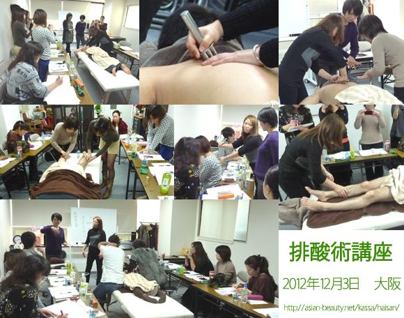 排酸術講座風景 2012-12