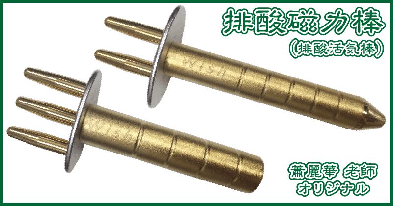 排酸磁力棒2種類