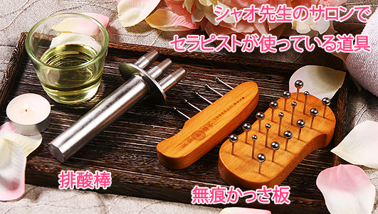 シャオ先生のサロンで使っている道具