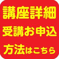 かっさ・経絡講座の詳細