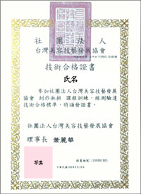 かっさ・経絡講座 技術合格証書 ディプロマ