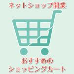 おすすめショッピングカート比較 ネットショップ開業
