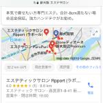 地名+エステの検索結果の地図上にサロン情報を表示させて集客する方法