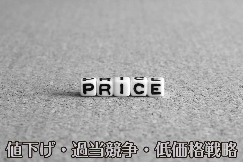 エステサロン経営での価格設定での失敗